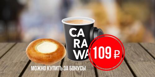 Капучино + Ватрушка за 109р