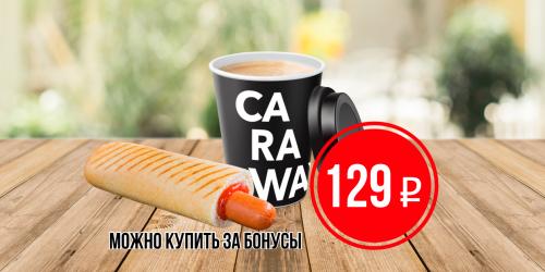 Хот-дог + кофе за 129р