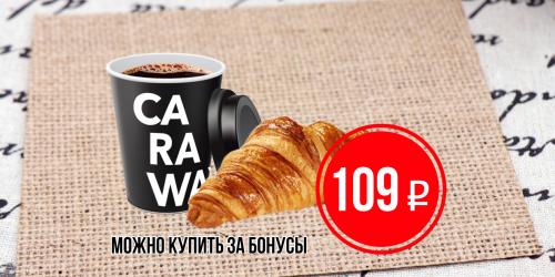 Круассан + кофе за 109р