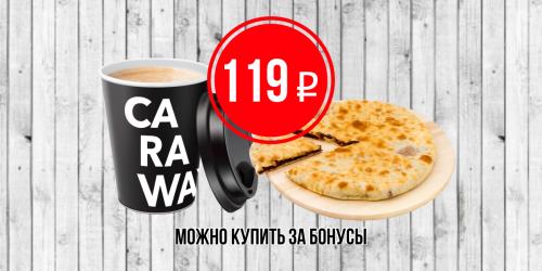 Кофе + Осетинский пирог