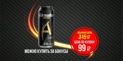 Adrenaline Rush за 99р